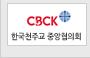 한국천주교중앙협의회